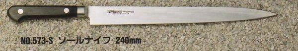 画像1: ミソノ モリブデン鋼 ソールナイフ240mm鍔付き (1)