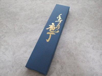画像3: 鳳皇琳 作 本鍛造 ステンレス梨地 三枚打ち 菜切庖丁 白紙鋼 朴柄しのぎ付き