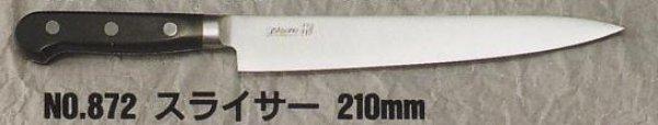 画像1: ミソノ 440 スライサー 210mm ツバ付き 名入れ可能! (1)