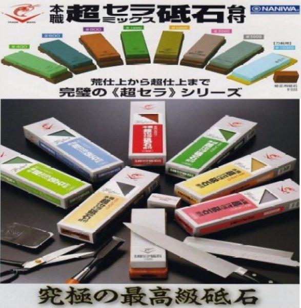 画像1: 本職研ぎ師愛用 ナニワ 超セラミックス砥石  超仕上げ #5000 台付き (1)